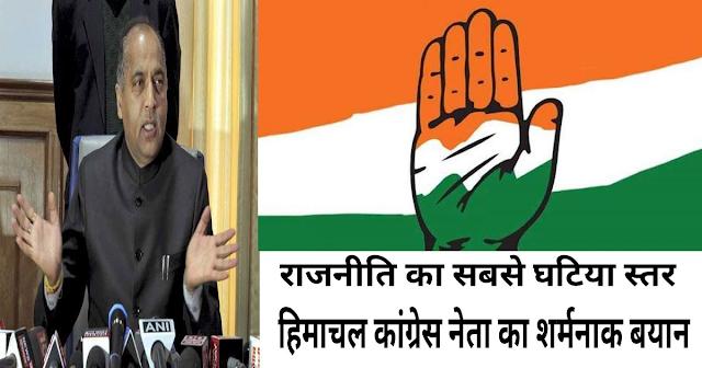 बेशर्मी: हिमाचल कांग्रेस के नेता ने कहा- CM जयराम की बेटी की शादी के बाद लगेगा लॉकडाउन