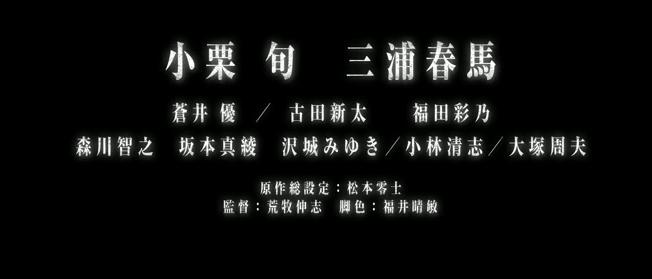 フルCGアニメ映画「キャプテンハーロック」ハーロック役に小栗旬、声優初挑戦で三浦春馬も…。