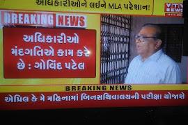 Binsachivalay exam realated news report.