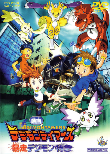 Digimon The Movie 6 : Digimon Tamers – Runaway Digimon Special Express [พากย์ไทย]