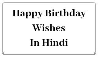 Birthday SMS in Hindi