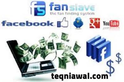 مواقع الربح من مشاهدة الاعلانات - fanslave