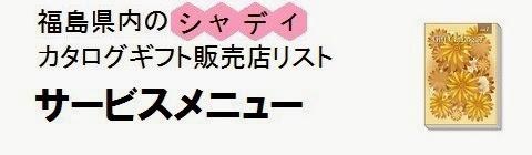 福島県内のシャディカタログギフト販売店情報・サービスメニューの画像