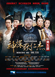 Detective Dee The Fifth China Drama
