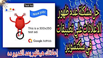 ads admob