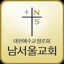 남서울교회 APK