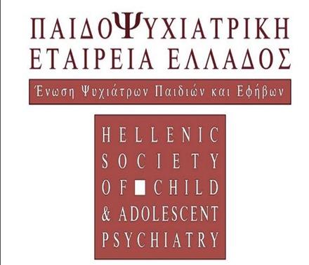 psyxiatriki