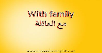 With family مع العائلة