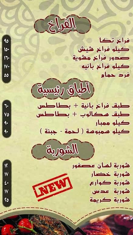 اسعار حاتي جابر