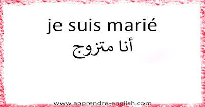 كلام شائع جدا في اللغة الفرنسية سوف يفيدك كثيرااااا - مكتوبة على الصور 2021