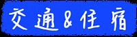 https://sites.google.com/site/2016fidc/qi-ta-zi-xun/jiao-tong-zi-xun