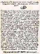 H έναρξη της επανάστασης των Ελλήνων - Καλαμάτα, 23 Μαρτίου 1821