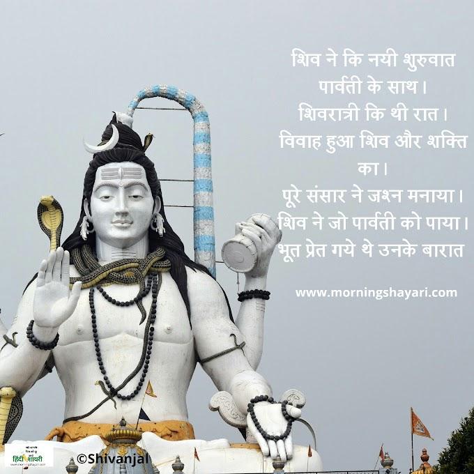 महादेव शायरी हिंदी में Mahadev Shayari in Hindi