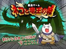 脱出ゲーム ネコと竜王の城のおすすめ画像1
