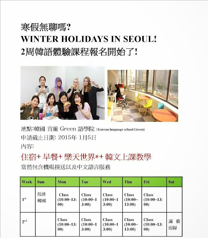韓國寒假短期遊學體驗課程報名開始了!