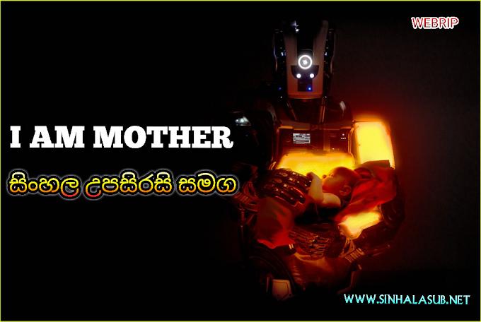 I Am Mother (2019) Sinhala Subtitled | සිංහල උපසිරසි සමග | මනුශ්යත්වයෙ නව ඇරඹුම...