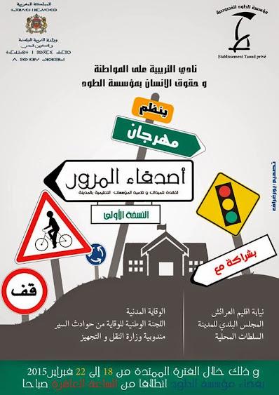 مهرجان أصدقاء المرور تخليدا لليوم الوطني للسلامة الطرقية في نسخته الأولى