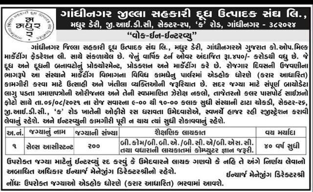 Madhur Dairy Gandhinagar Recruitment 2021 For 200 Assistant Vacancy