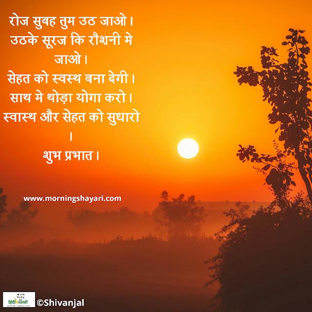Good Morning Image, Morning Sun Image, Sun Rise Image, Sun Rise View Good Morning Shayari