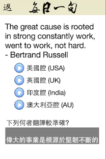 DailyEnglish (每日英文)- screenshot thumbnail