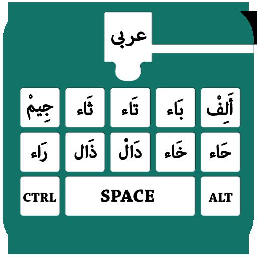 Arabic Keyboard 2018 & Arabic Typing لوحة المفاتيح