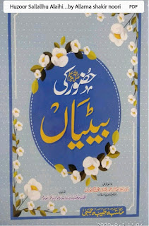 Huzoor Sallallhu Alaihi Wasalam Ki Baitiyan By Allama Shakir Noori / حضور صلی اللہ علیہ وسلم کی بیٹیاں  by جامعہ غوثیہ