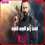 اغنية نحنا زلم الجد الجد - محمد الشيخ -بدون نت2019
