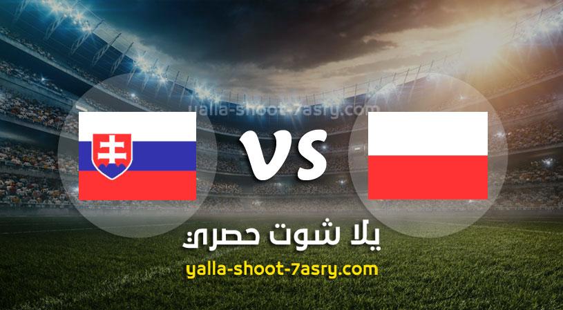 مباراة بولندا وسلوفاكيا