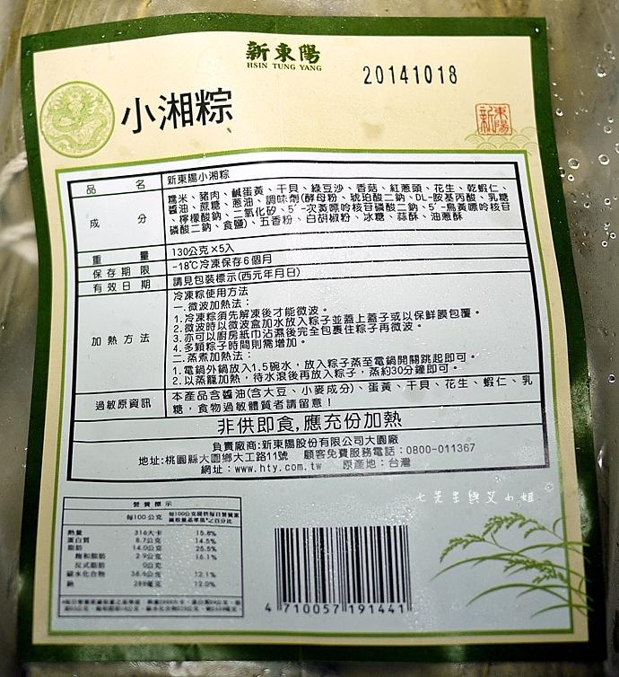 3 新東陽小湘粽 紫米 八寶甜粽 雪藏綠豆糕