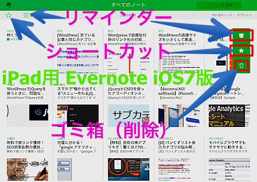 iPad iOS7版 Evernote