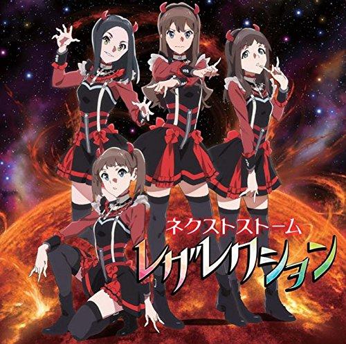 [Single] ネクストストーム/I-1club – レザレクション/止まらない未来 (2016.01.13/MP3/RAR)