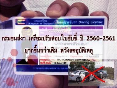 กรมขนส่งฯ เตรียมปรับสอบใบขับขี่ ปี 2560-2561 ยากขึ้นกว่าเดิม หวังลดอุบัติเหตุ