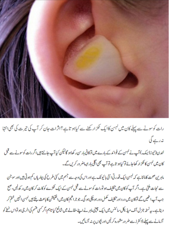 Ear infection and treatment in Urdu