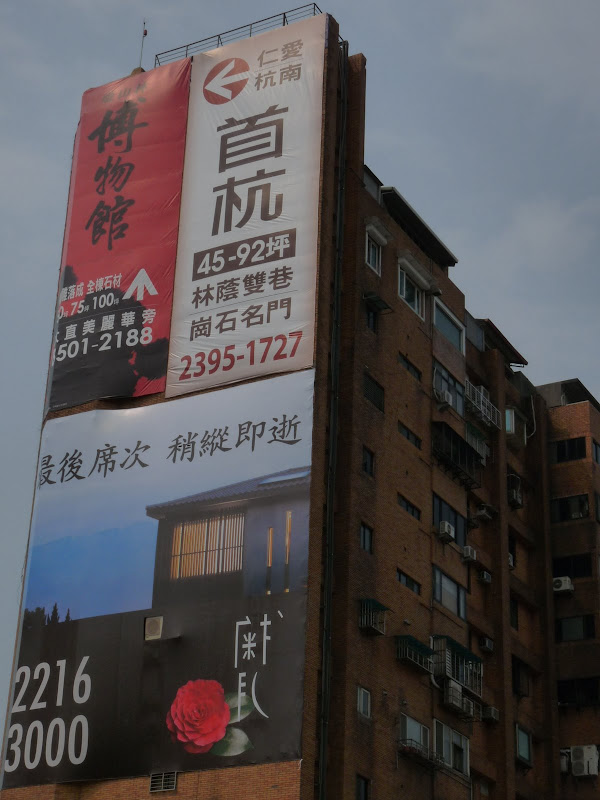 TAIWAN . Taipei De Shandao Temple jusqu à T 101 à pied... - P1160251.JPG