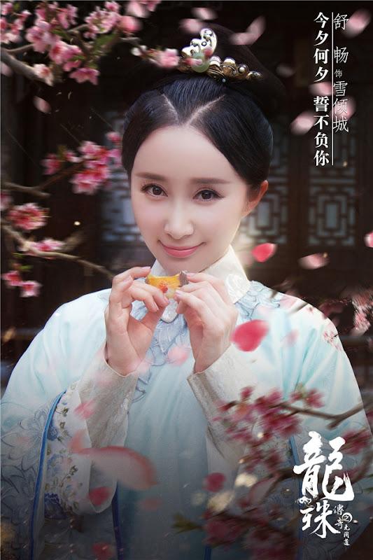 Legend of Dragon Pearl  China Drama