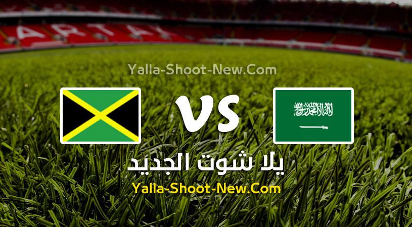 مباراة السعودية وجامايكا