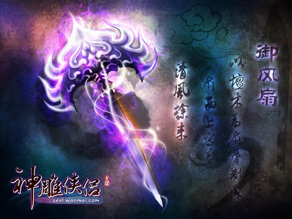 Ngắm bát đại thần binh trong Thần Điêu Hiệp Lữ - Ảnh 9