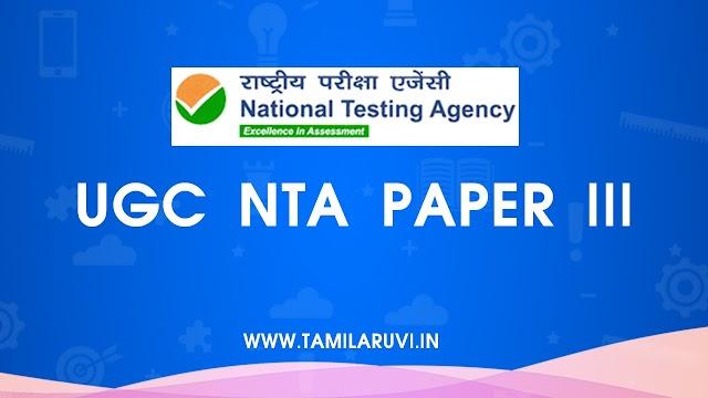 2013 September UGC NET Solved Question Paper in Women Studies Paper 3