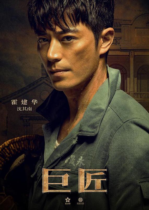 The Great Craftsman China Drama