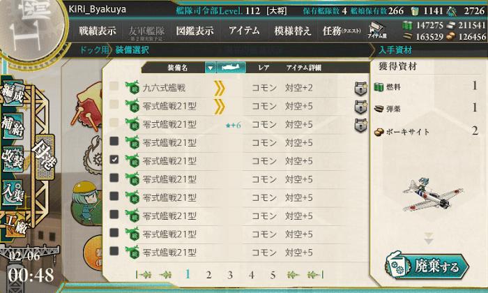 艦これ_主力艦上戦闘機の更新_07.png