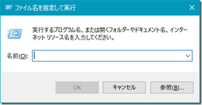 SnapCrab_ファイル名を指定して実行_0000