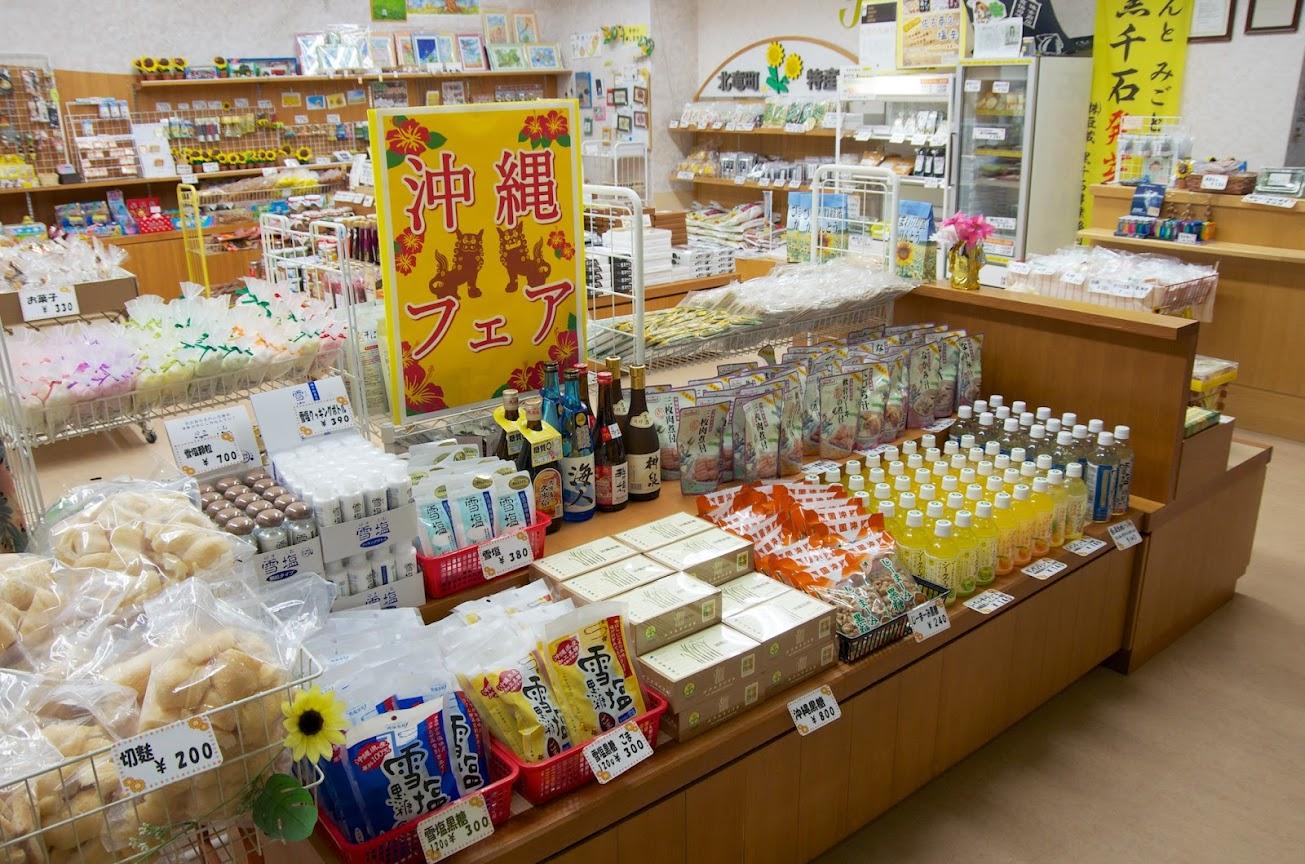 「沖縄フェア」コーナー