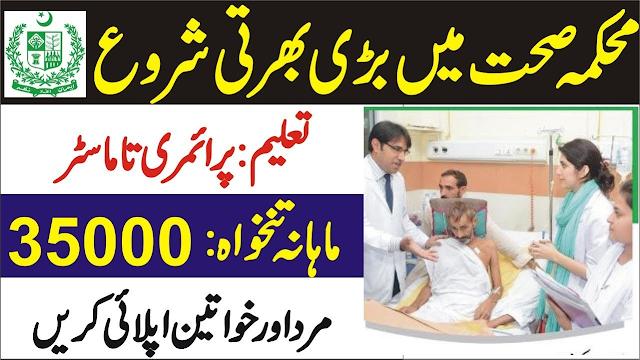 Health Department Jobs 2021 Apply Now
