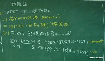 組譯器:將指令轉換成目的碼