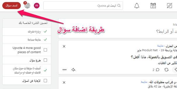 اضافة سؤال Quora