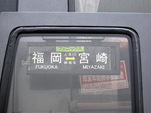 西日本鉄道 「フェニックス号」 3275 ドア上部行先表示