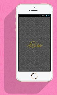 أعمال شهر رمضان - náhled