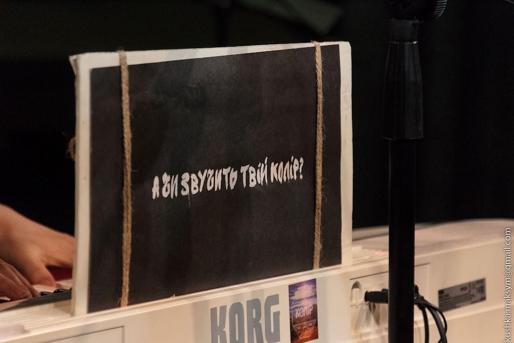 """В неділю в """"Артинові"""" відбудеться концерт інді-фолк гурту з Одеси """"Колір"""""""