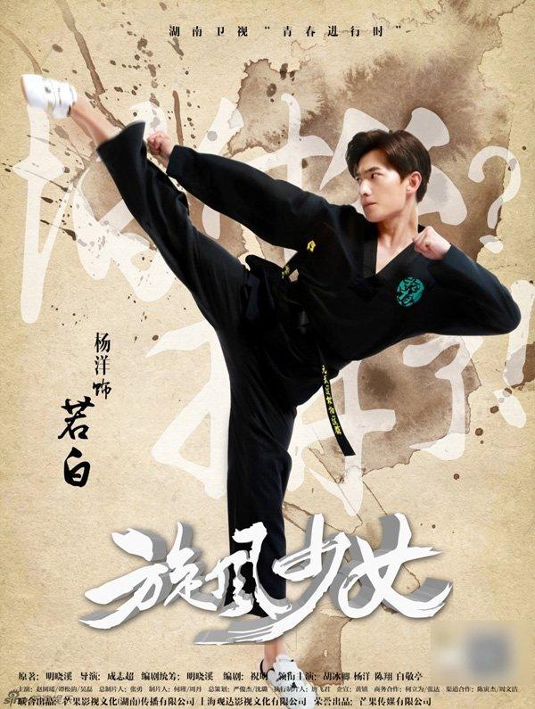 Thiếu Nữ Toàn Phong 2 - The Whirlwind Girl 2 (2016)