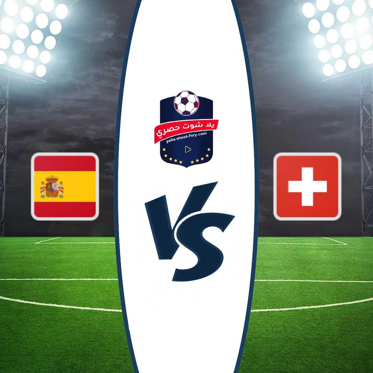 مشاهدة مباراة اسبانيا وسويسرا